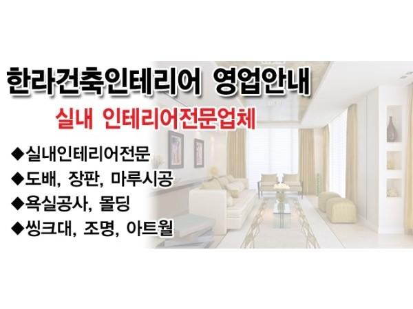 군산인테리어전문_한라건축인테리어1.jpg
