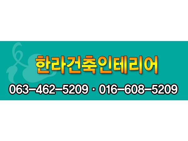 군산인테리어전문_한라건축인테리어.jpg