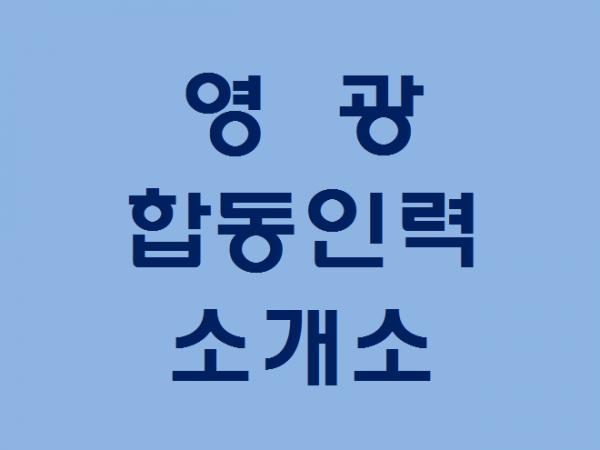 영광합동인력-로고.png